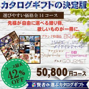 全国送料無料 カタログギフト 割引 賢者のおすすめ カタログギフト 54,864円コース (出産祝い 香典返し 結婚 出産内祝い 快気祝 お返し ギフト %OFF)|kenjya-gift