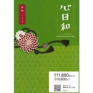 全国送料無料出産祝い 結婚祝い 快気祝い 法事などにおすすめカタログギフト 心日和(和風)11,664円コース|kenjya-gift
