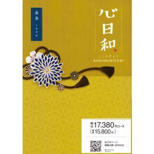 全国送料無料出産祝い 結婚祝い 快気祝い 法事などにおすすめカタログギフト 心日和(和風)16,848円コース|kenjya-gift