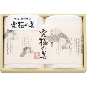 人気ギフト 大阪・泉州特選 究極の美 フェイスタオル2P(UB-1500) (ギフト対応無料)