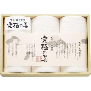 人気ギフト 大阪・泉州特選 究極の美 フェイスタオル3P(UB-2000) (ギフト対応無料)