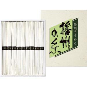 おすすめギフト 播州の糸 播州そうめん(FA-10) (ギフト対応無料)|kenjya-gift