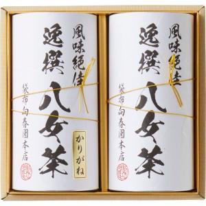全国送料無料 人気ギフト 袋布向春園本店 八女茶詰合せ(YRT-04) (ギフト対応無料)|kenjya-gift