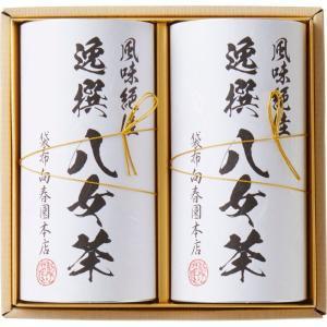 全国送料無料 人気ギフト 袋布向春園本店 八女茶詰合せ(YRT-05) (ギフト対応無料)|kenjya-gift