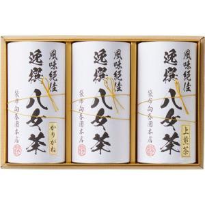 全国送料無料 人気ギフト 袋布向春園本店 八女茶詰合せ(YRT-06) (ギフト対応無料)|kenjya-gift