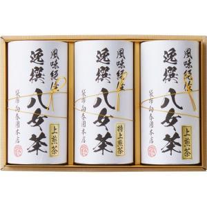 全国送料無料 人気ギフト 袋布向春園本店 八女茶詰合せ(YRT-07) (ギフト対応無料)|kenjya-gift