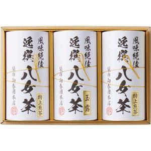 全国送料無料 人気ギフト 袋布向春園本店 八女茶詰合せ(YRT-08) (ギフト対応無料)|kenjya-gift