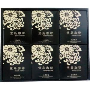 送料無料 人気ギフト ルメル 堂島珈琲ギフト(LD-30) (ギフト対応無料) kenjya-gift