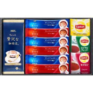 厳選したコーヒー豆を使用した本格的な焙煎感にこだわったAGFのコーヒーと、紅茶の名門リプトンの厳選し...