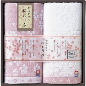 全国送料無料 人気ギフト 今治製タオル 桜おり布 フェイスタオル2P(ピンク)(IS7620) (ギフト対応無料)|kenjya-gift