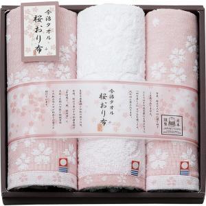 送料無料 今治製タオル 桜おり布 フェイスタオル2P&ウォッシュタオル(ピンク)(IS7625)|kenjya-gift