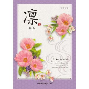 内祝い、お返しに人気 和風カタログギフト凛3,024円コース|kenjya-gift