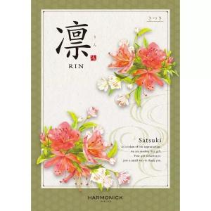 全国送料無料 内祝い、お返しに人気 和風カタログギフト凛25,800円コース kenjya-gift