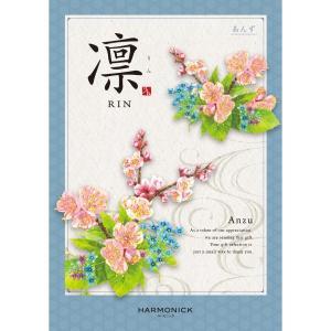 内祝い、お返しに人気 和風カタログギフト凛3,348円コース|kenjya-gift