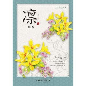 内祝い、お返しに人気 和風カタログギフト凛5,184円コース|kenjya-gift