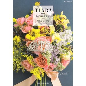 全国送料無料 婚礼引き出物、内祝いに人気!ティアラ (ブライダル) 11,664円コース|kenjya-gift