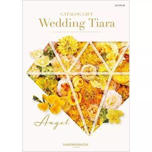 婚礼引き出物、内祝いに人気!ティアラ (ブライダル) 3,564円コース|kenjya-gift