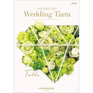 婚礼引き出物、内祝いに人気!ティアラ (ブライダル) 4,644円コース|kenjya-gift