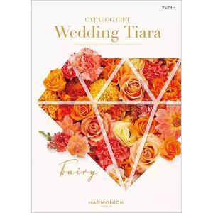 婚礼引き出物、内祝いに人気!ティアラ (ブライダル) 4,968円コース|kenjya-gift