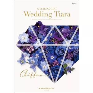 婚礼引き出物、内祝いに人気!ティアラ (ブライダル) 6,264円コース|kenjya-gift