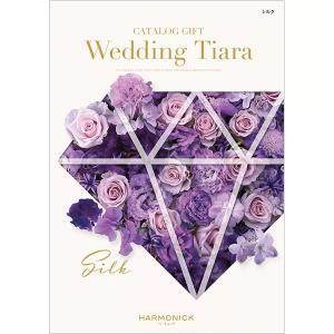 婚礼引き出物、内祝いに人気!ティアラ (ブライダル) 8,424円コース|kenjya-gift