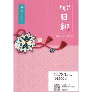 送料無料 出産祝い 結婚祝い 快気祝い 法事などにおすすめカタログギフト 心日和(和風)4,644円コース|kenjya-gift
