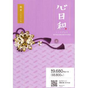 全国送料無料出産祝い 結婚祝い 快気祝い 法事などにおすすめカタログギフト 心日和(和風)8,748円コース|kenjya-gift