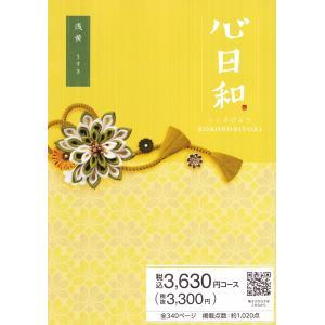 全国送料無料出産祝い 結婚祝い 快気祝い 法事などにおすすめカタログギフト 心日和(和風)3,348円コース|kenjya-gift