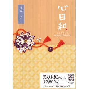 送料無料 出産祝い 結婚祝い 快気祝い 法事などにおすすめカタログギフト 心日和(和風)3,024円コース|kenjya-gift