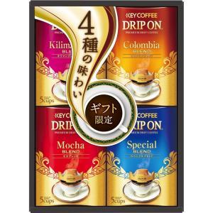 お歳暮おすすめギフト キーコーヒー ドリップオンギフト(KDV-20N)**