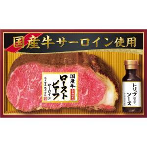 送料無料 お歳暮おすすめギフト 丸大食品 国産牛サーロインローストビーフ(GL-501)(メーカー直送品・冷凍便)**