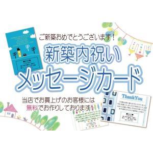 無料 新築内祝い用メッセージカード (当店でお買上のお客様限定)商品購入数分のみ|kenjya-gift