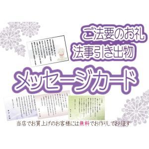 無料 ご法要お返し用メッセージカード (当店でお買上のお客様限定)商品購入数分のみ|kenjya-gift