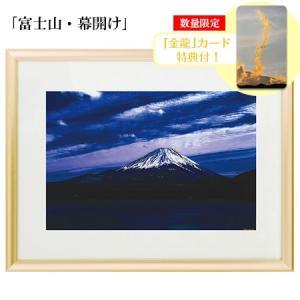 秋元隆良  金龍カード特典付   富士山・幕開け 代引き不可|kenkami