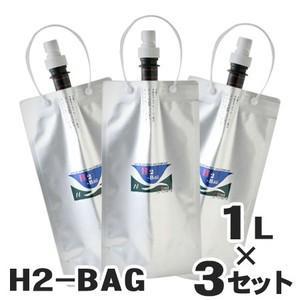 水素水用真空保存容器 H2-BAG 1L 3個セット|kenkami