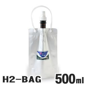 水素水用真空保存容器 H2-BAG 500ml|kenkami