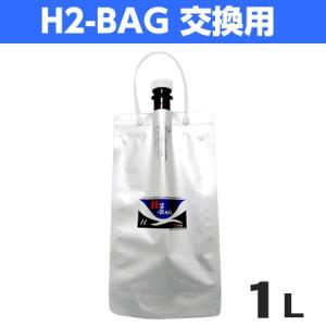 H2-BAG 交換用 水素水用真空保存容器 1L|kenkami