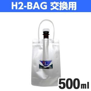 H2-BAG 交換用 水素水用真空保存容器 500ml|kenkami