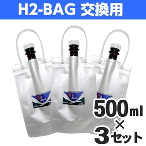 H2-BAG 交換用 水素水用真空保存容器 500ml 3個セット|kenkami