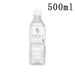 希望の命水 500ml|kenkami