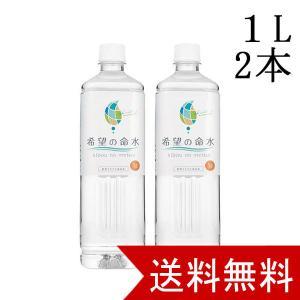 希望の命水 1L×2本 |kenkami