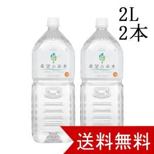 希望の命水 2L×2本 |kenkami