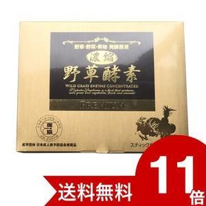 濃縮野草酵素|kenkami