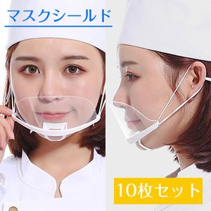 透明 マスクシールド 10個セット|kenkami