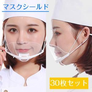 透明 マスクシールド 30個セット|kenkami