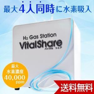 新中古品・クーポン有 吸入用水素ガス生成器 VitalShare バイタルシェア 送料無料 一台限定|kenkami