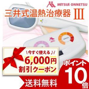 三井式温熱治療器III  6000円割引クーポン   送料無料   ポイント10倍 kenkami