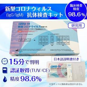 新型コロナウィルス(COVID-19)IgG/IgM抗体検査キット 【研究用】CE認証 TUV認証(1検体分)【メール便発送・全国送料無料】|kenkami