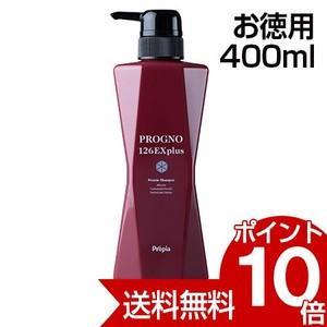 プロピア プログノ126EX plusシャンプー 400mlお徳用 |kenkami