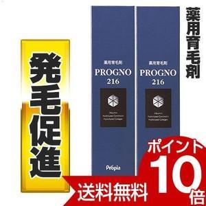 プロピア 薬用育毛剤 プログノ216 2本セット ポイント10倍 送料無料|kenkami